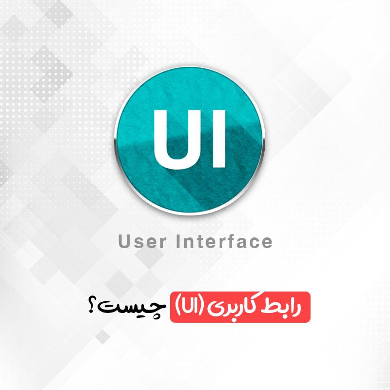 رابط کاربری (UI) چیست؟