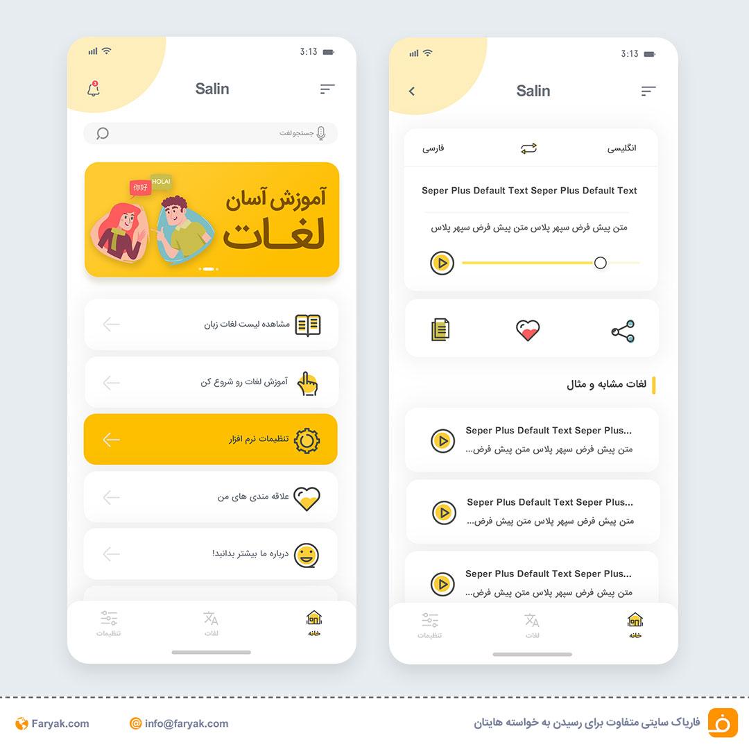 رابط کاربری اپلیکیشن موبایل فاریاک