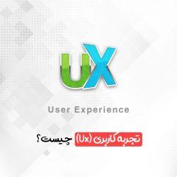 تجربه کاربری چیست