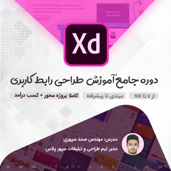 آموزش جامع طراحی رابط کاربری + کسب درآمد