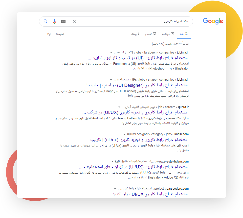 استخدام طراح رابط کاربری