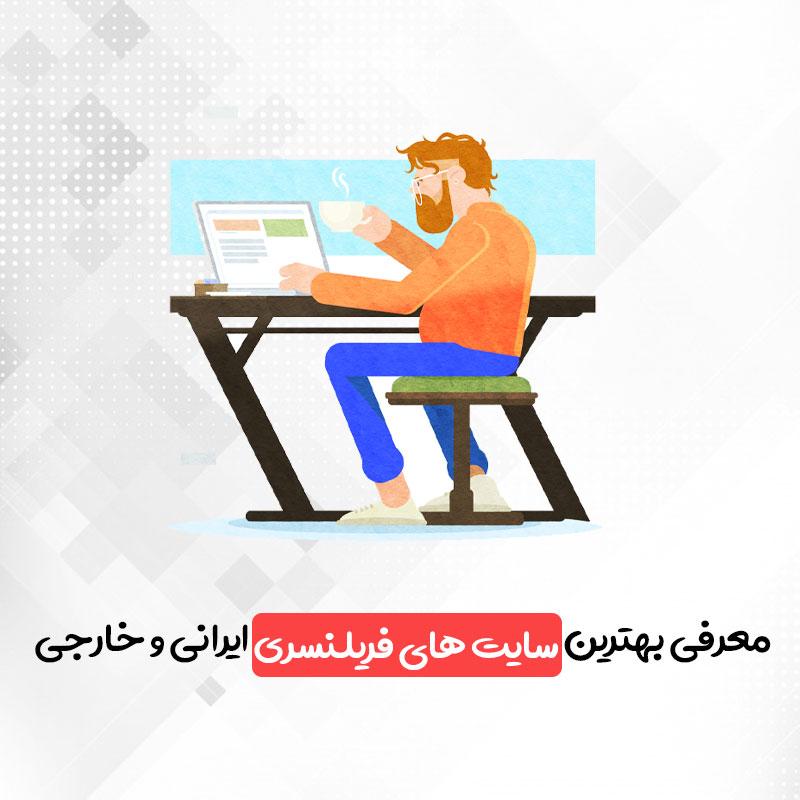 معرفی بهترین سایت های فریلنسری ایرانی و خارجی