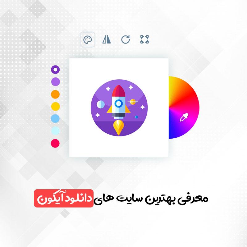 معرفی بهترین سایت های دانلود آیکون