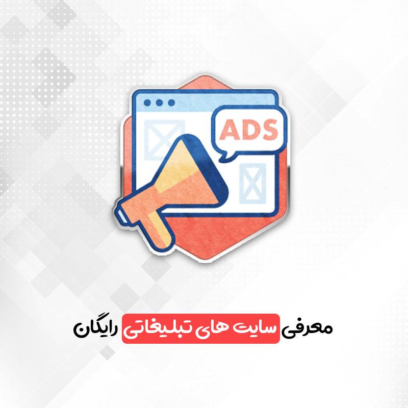 معرفی سایت های تبلیغاتی رایگان