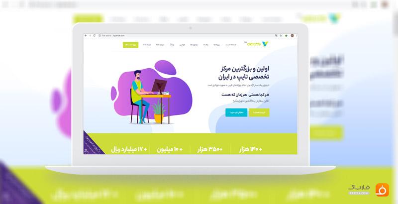 معرفی سایت فریلنسری ایرانی تایپ ایران