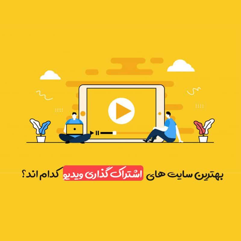 بهترین سایت های اشتراک گذاری ویدئو کدام اند؟