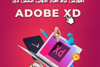 آموزش نرم افزار ادوبی ایکس دی (Adobe xd)