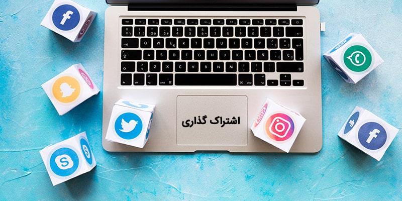 اشتراک گذاری محتوا ها در شبکه های اجتماعی برای افزایش ترافیک سایت