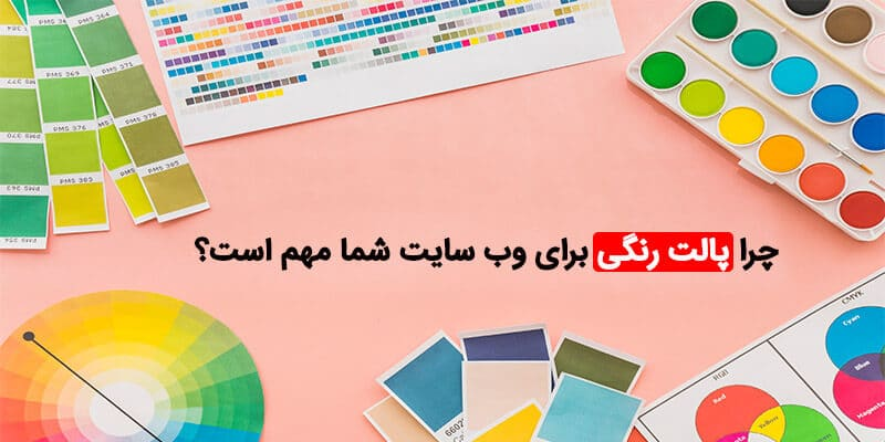 اهمیت پالت رنگی برای سایت