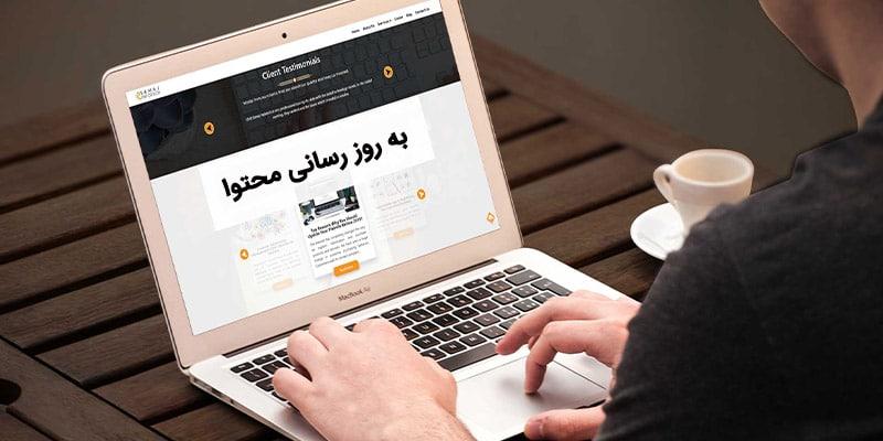 به روز رسانی محتواهای قدیمی برای افزایش ترافیک سایت