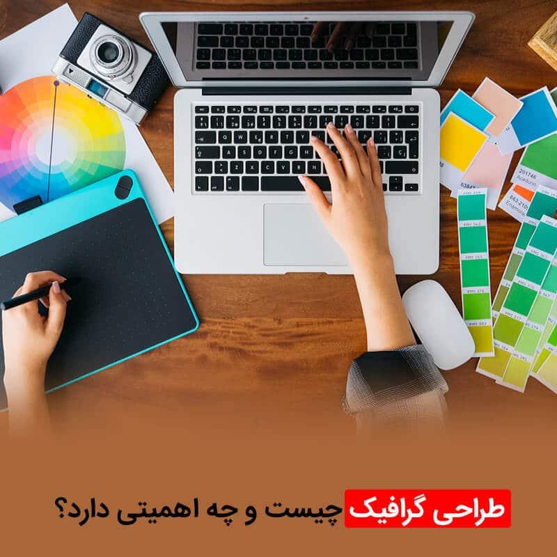 طراحی گرافیک چیست و اهمیت طراحی گرافیک