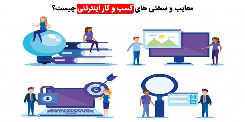 معایب کسب و کارهای اینترنتی چیست