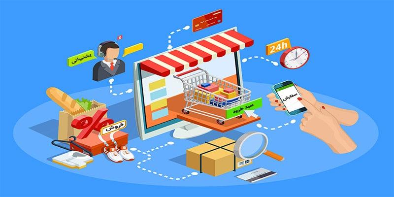 مزایای کسب و کار اینترنتی چیست