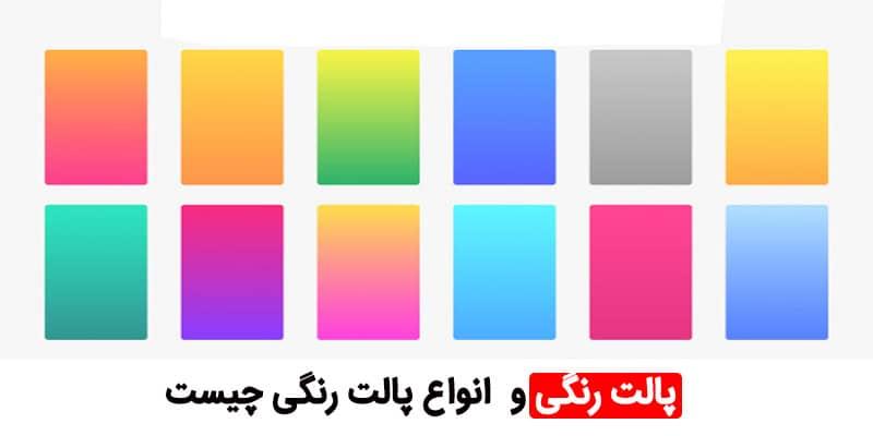 پالت رنگی و انواع پالت رنگی چیست