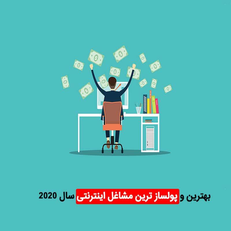 بهترین و پولسازترین مشاغل اینترنتی 2020