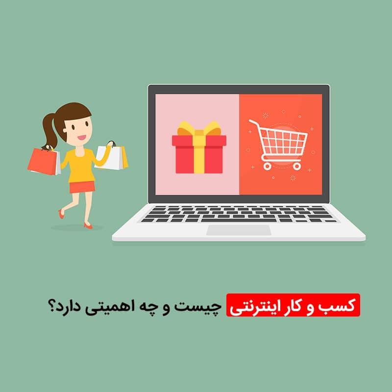 کسب و کار اینترنتی چیست