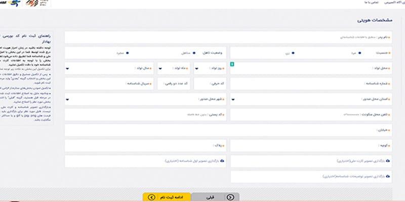 ثبت کردن مشخصات هویتی در آگاه