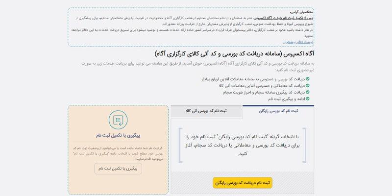 ثبت نام در سامانه آگاه برای بورس