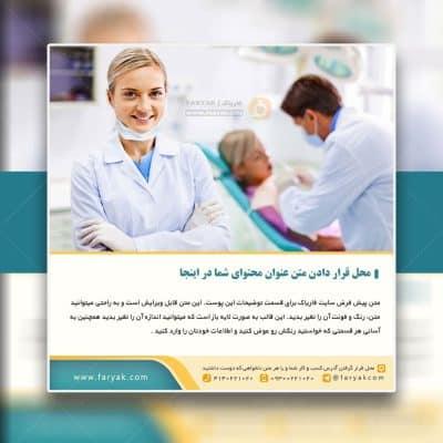 قالب پست پزشکی