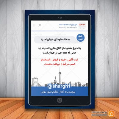طرح لایه باز تراکت تبلیغاتی تلگرام