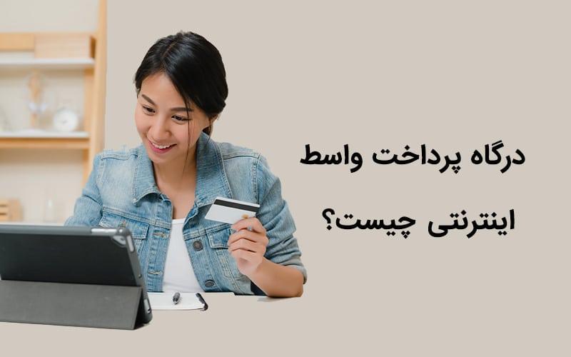 درگاه پرداخت واسط اینترنتی چیست