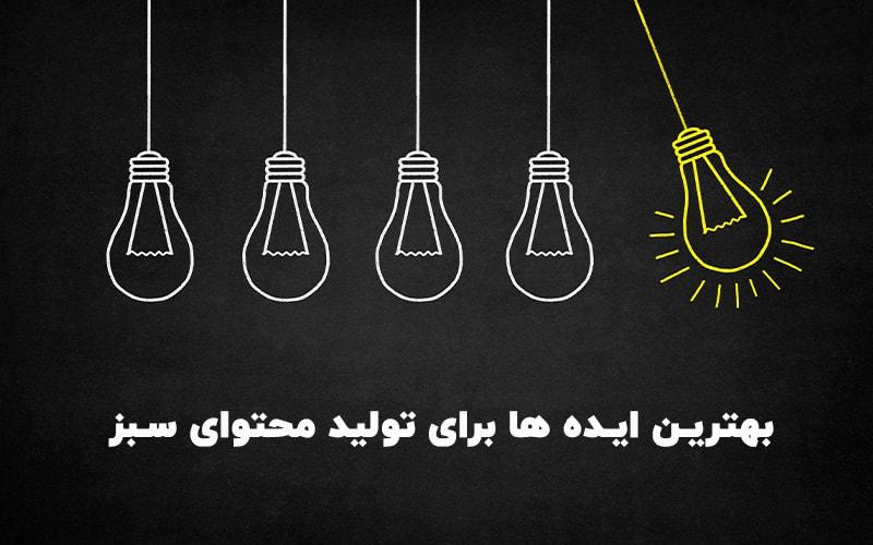 بهترین ایده ها برای تولید محتوای سبز