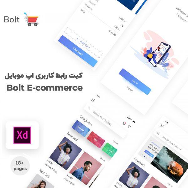 کیت رابط کاربری اپ موبایل Bolt E-commerce