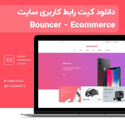 رابط کاربری سایت Bouncer - Ecommerce