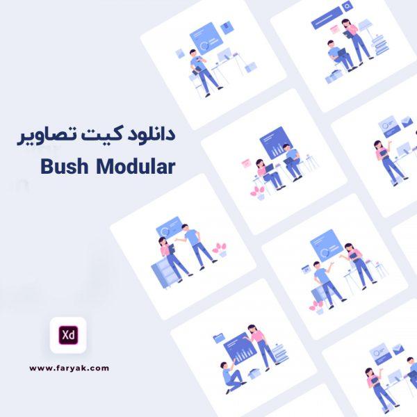 دانلود کیت تصاویر Bush Modular