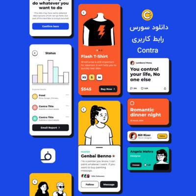 دانلود سورس رابط کاربری contra
