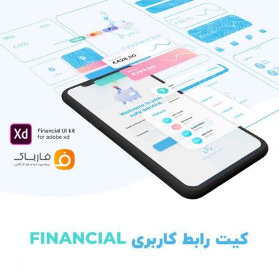 رابط کاربری برنامه های مالی و بانکی financial