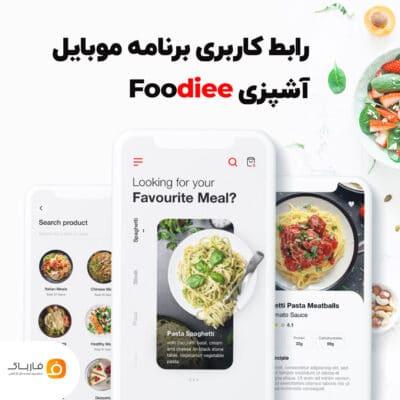 رابط کاربری برنامه موبایل آشپزی Foodiee