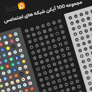 مجموعه 100 آیکن شبکه های اجتماعی