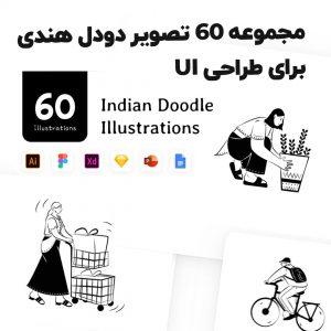 مجموعه 60 تصویر دودل هندی برای طراحی Ui