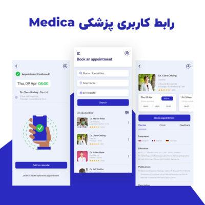 رابط کاربری پزشکی Medica