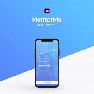 رابط کاربری MentorMe
