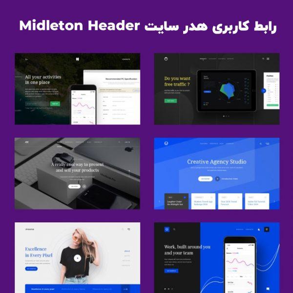 رابط کاربری هدر سایت Midleton Header