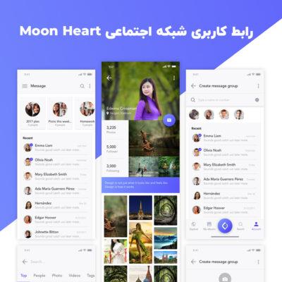 رابط کاربری شبکه اجتماعی Moon Heart
