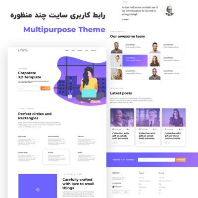 رابط کاربری سایت چند منظوره Multipurpose Theme