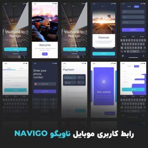 رابط کاربری موبایل ناویگو Navigo