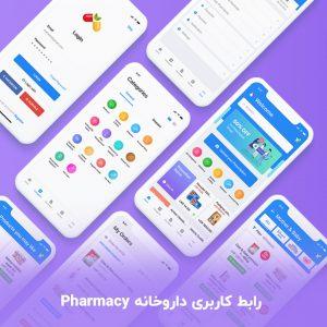 رابط کاربری داروخانه Pharmacy