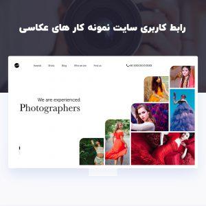 رابط کاربری سایت نمونه کار های عکاسی