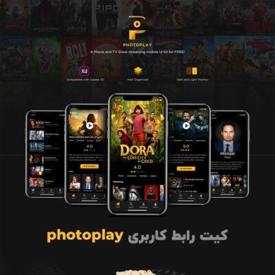 رابط کاربری پخش کننده فیلم و تلویزیون Photoplay