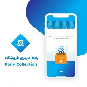 رابط کاربری فروشگاهی Pony Collection