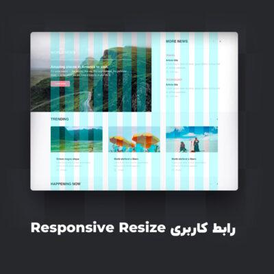 رابط کاربری Responsive Resize