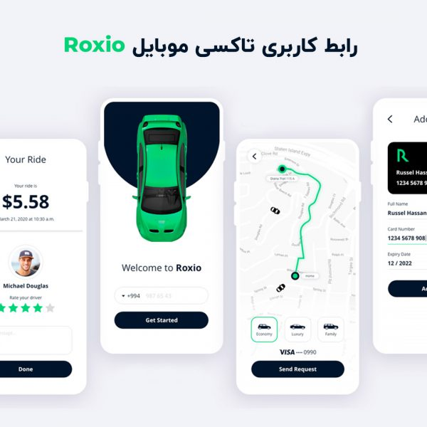 رابط کاربری تاکسی موبایل