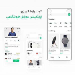 رابط کاربری اپلیکیشن موبایل فروشگاهی