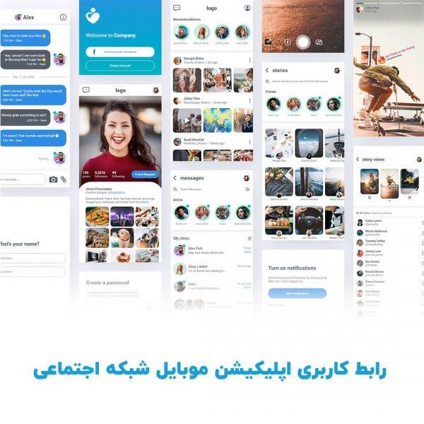 رابط کاربری اپلیکیشن موبایل شبکه اجتماعی