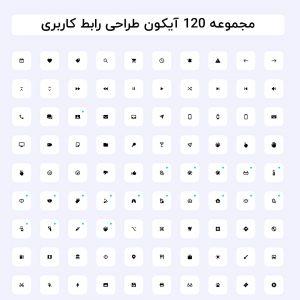 مجموعه 120 آیکن طراحی رابط کاربری