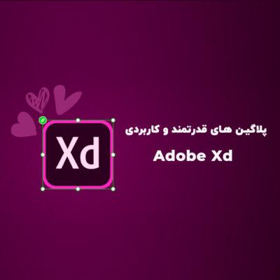 بهترین و کاربردی ترین افزونه های adobe xd